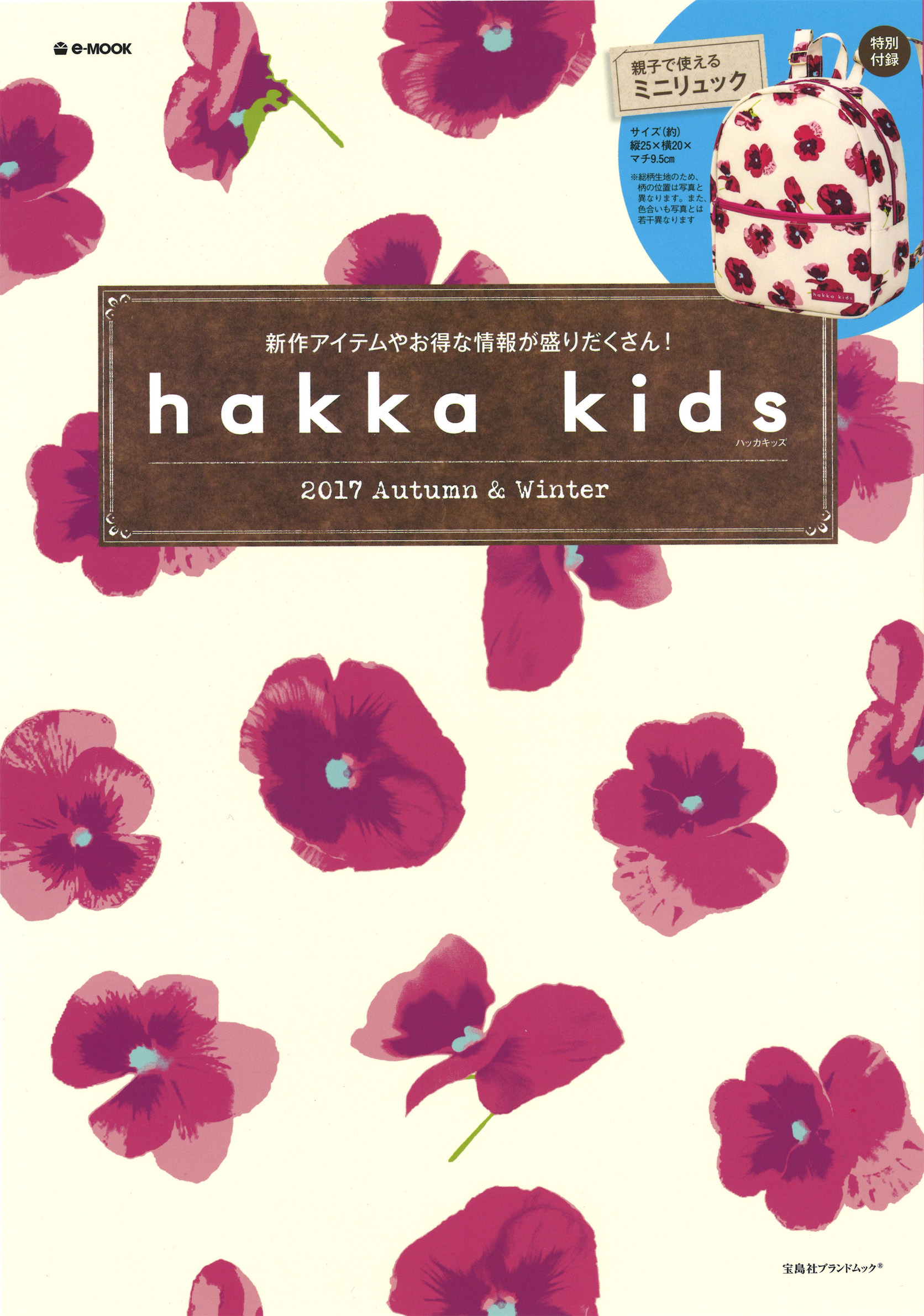 e-MOOK「hakka kids」特別付録付き_表紙a