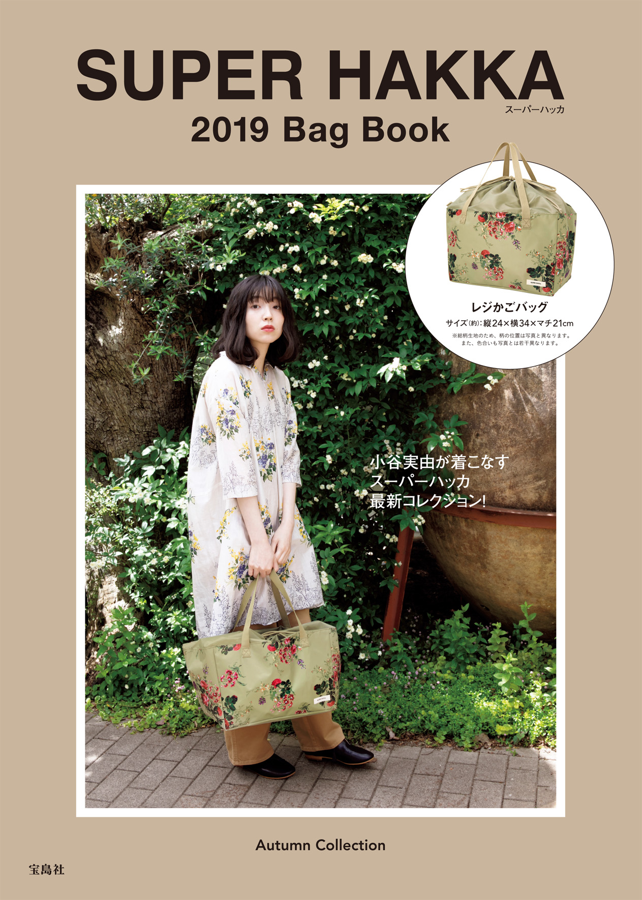 SUPER HAKKA 2019 Bag Book_cover2a