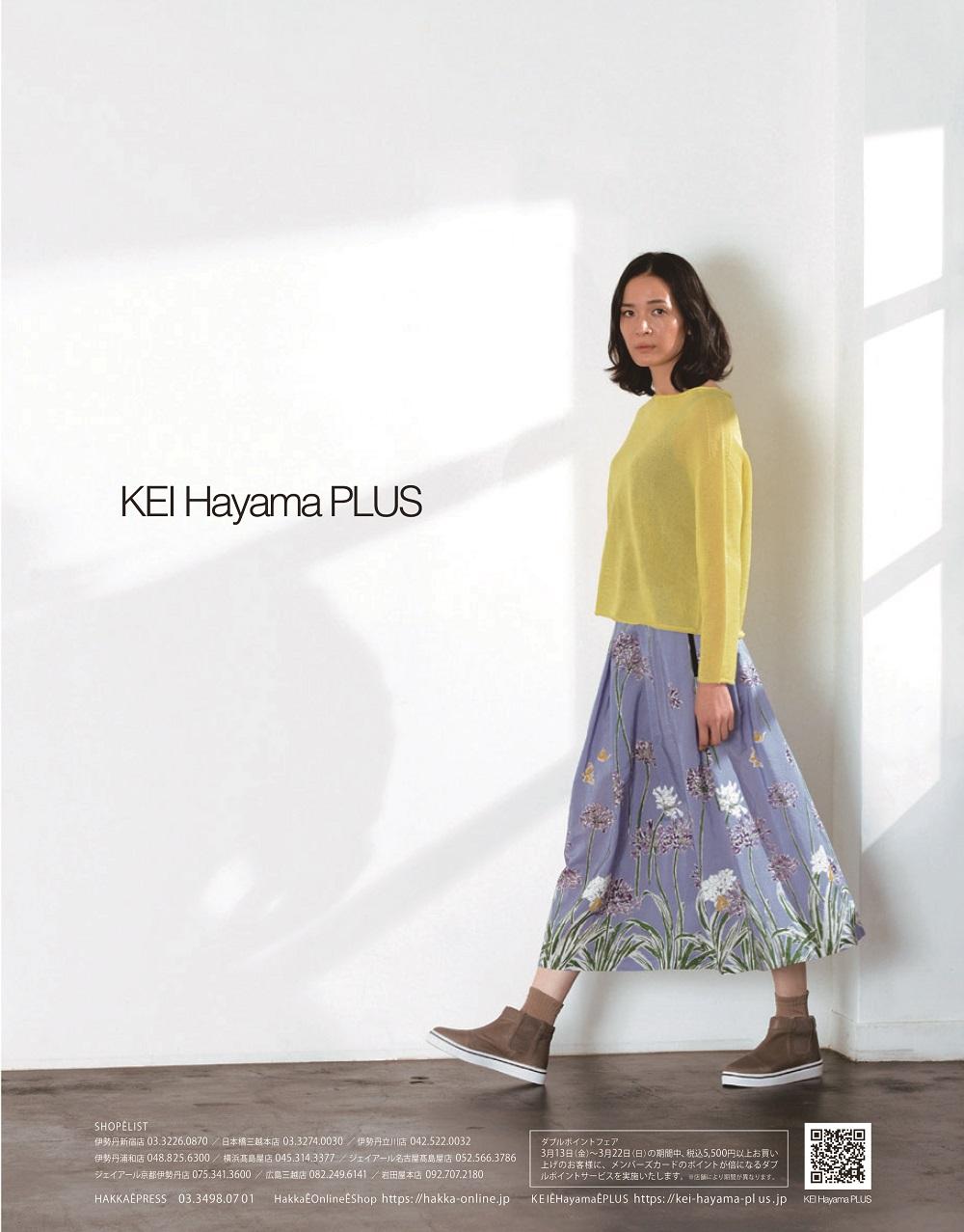 KEI_Hayama_PLUS_クロワッサン_2020.3.10発売_雑誌広告_