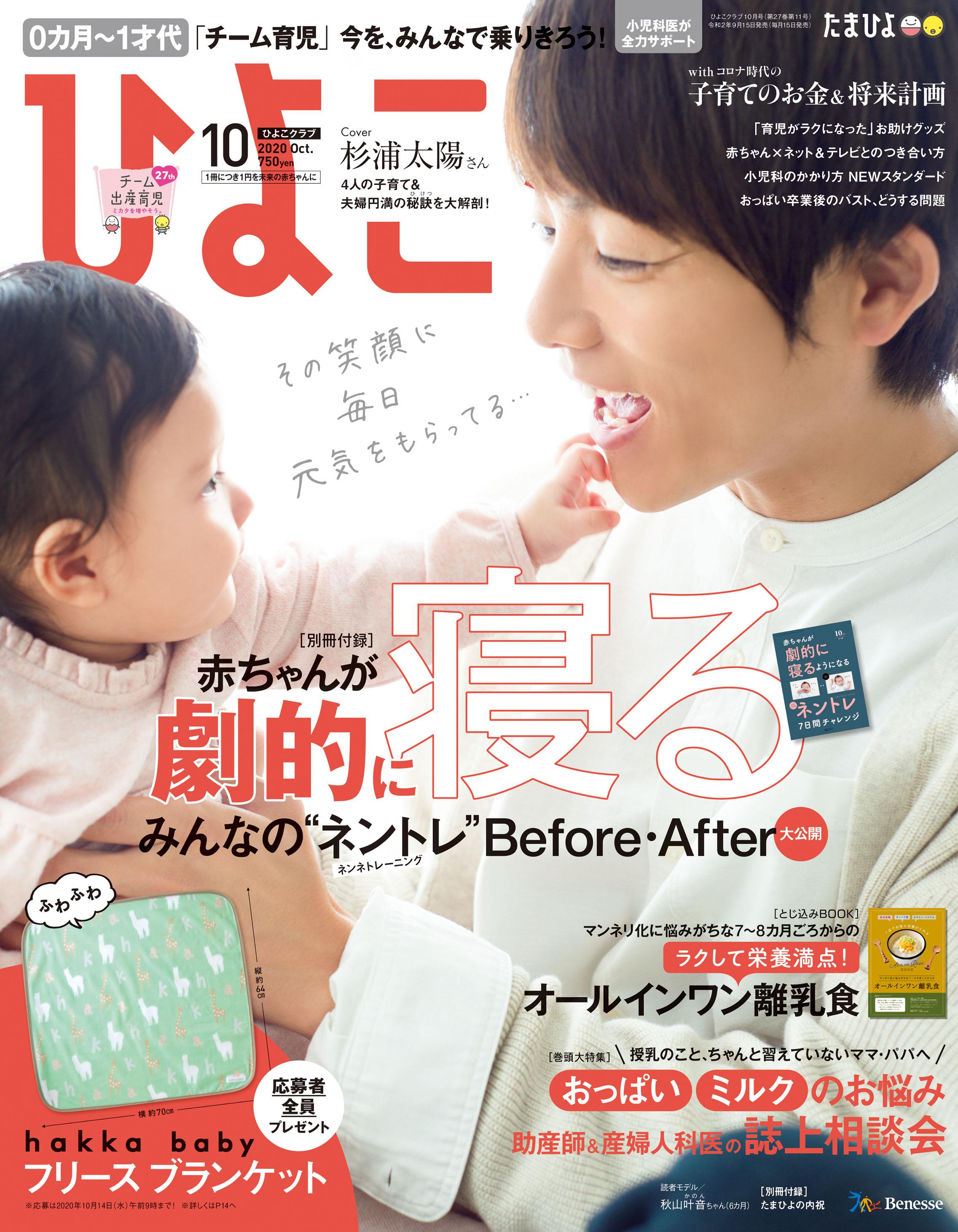 ひよこ2020年10月号_cover
