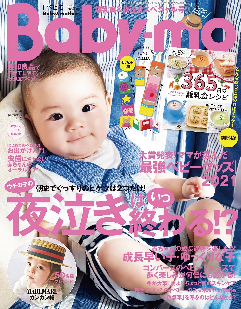 Baby-mo_2021春夏号表紙