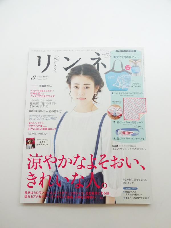 「リンネル」8月号COVER