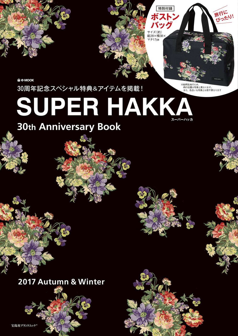 e-MOOK「SUPER HAKKA 30th Anniversary Book」特別付録&ミニカタログ(特典付き)
