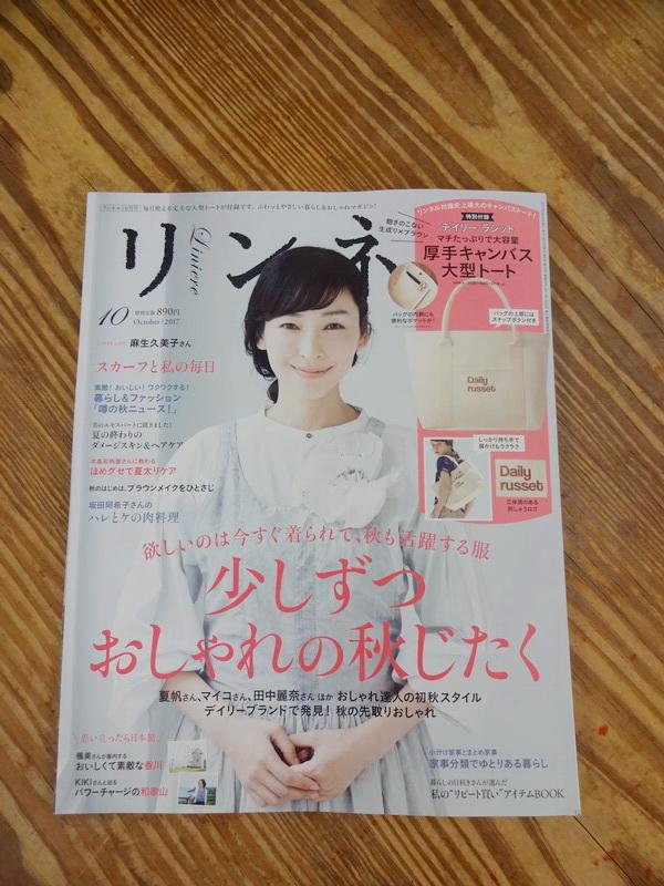 2017「リンネル」10月号_cover