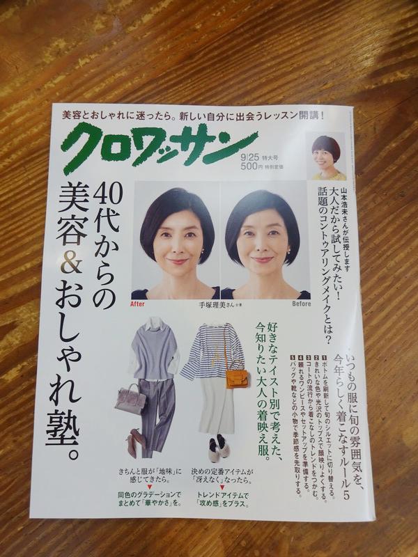 『クロワッサン』957号_COVER