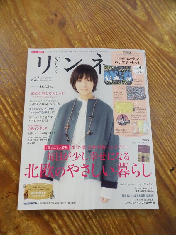 リンネル12月号cover
