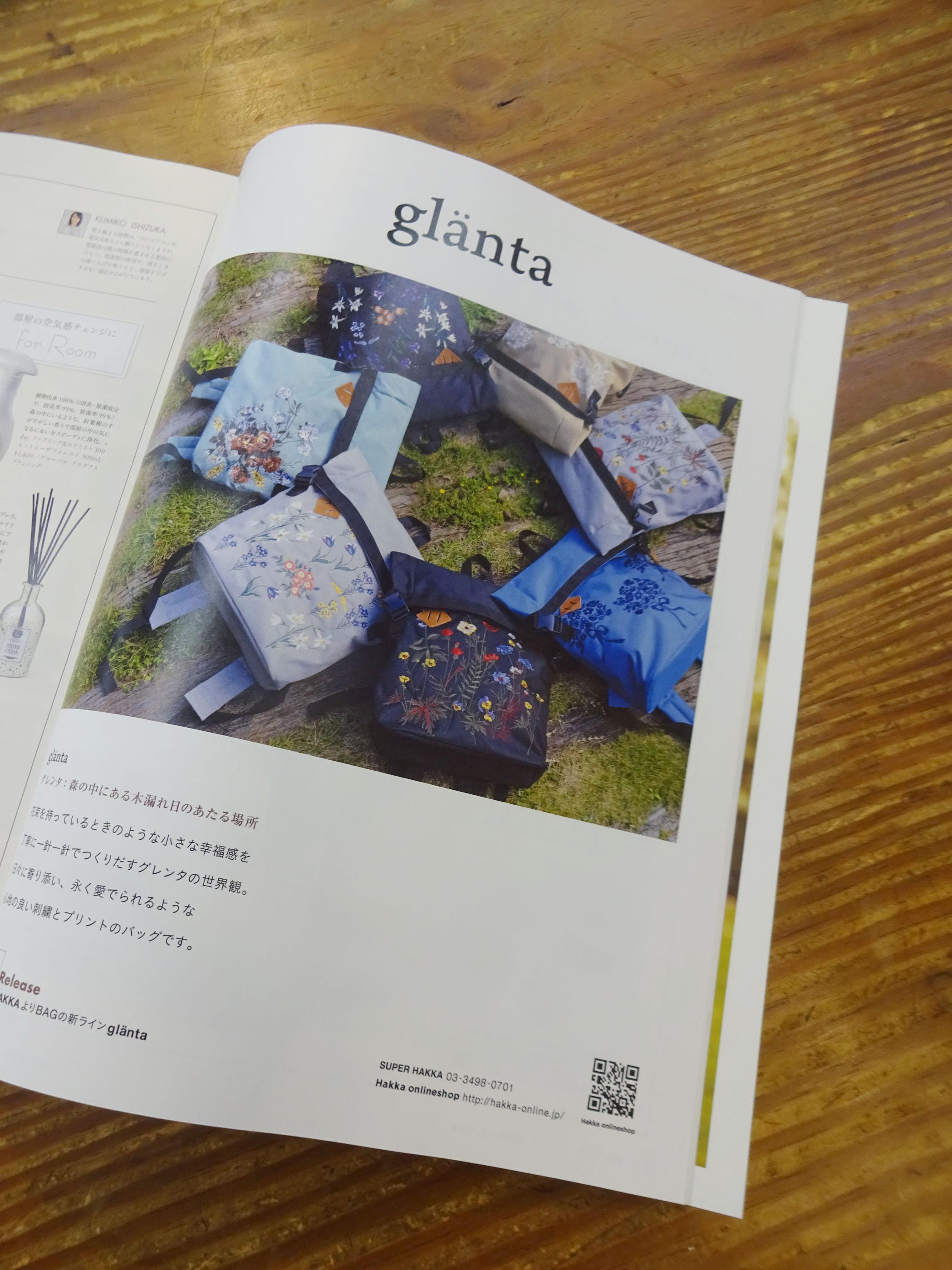 「リンネル」2018年2月号glanta