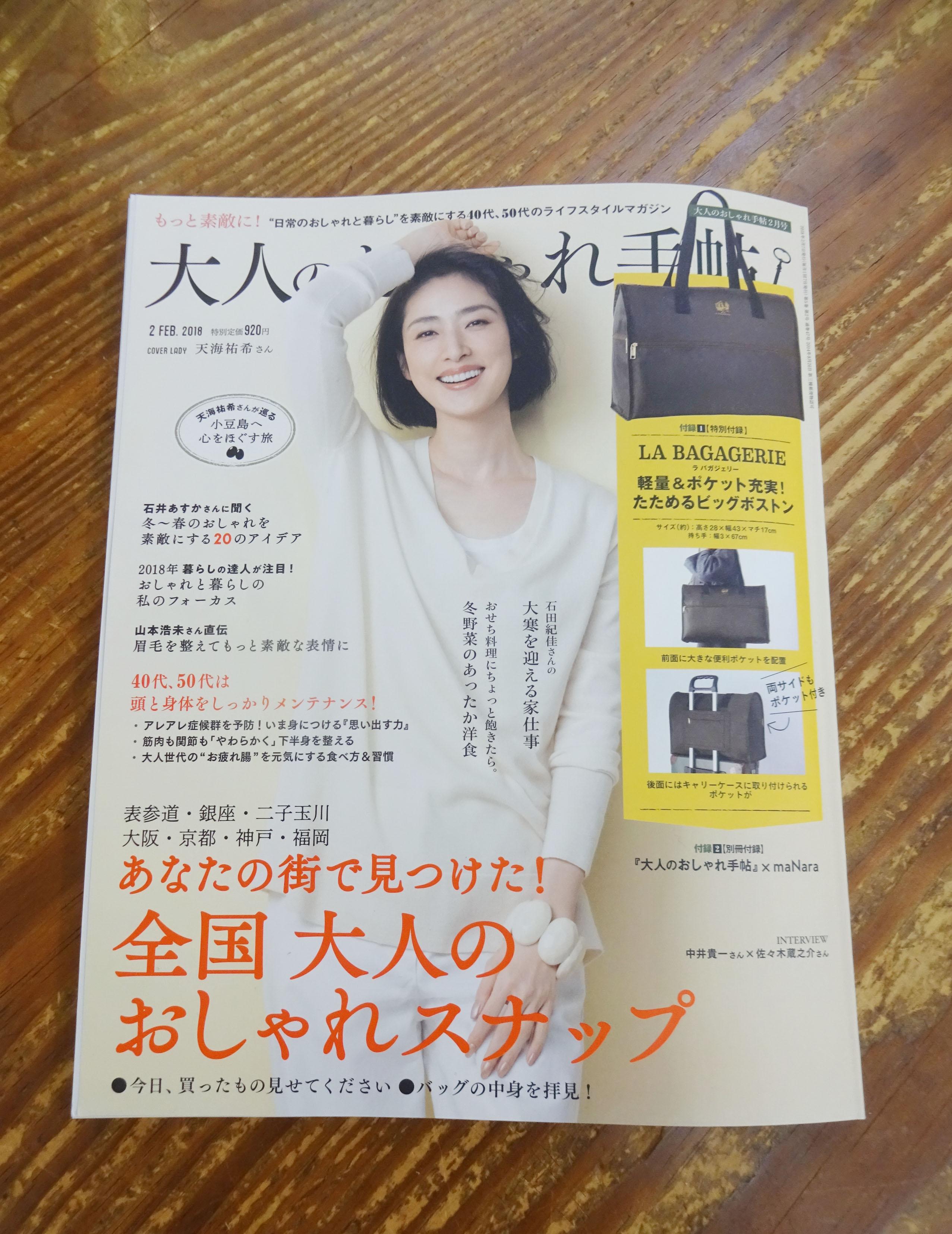 2018.1.6「大人のおしゃれ手帖」cover