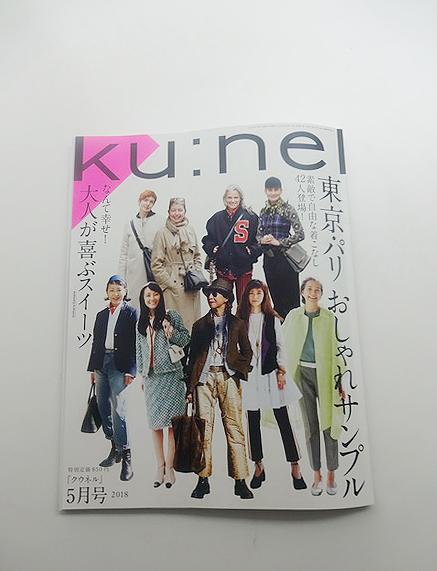 クウネル5月号cover