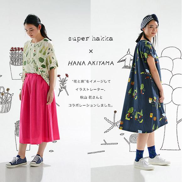 SUPER HAKKA×秋山 花