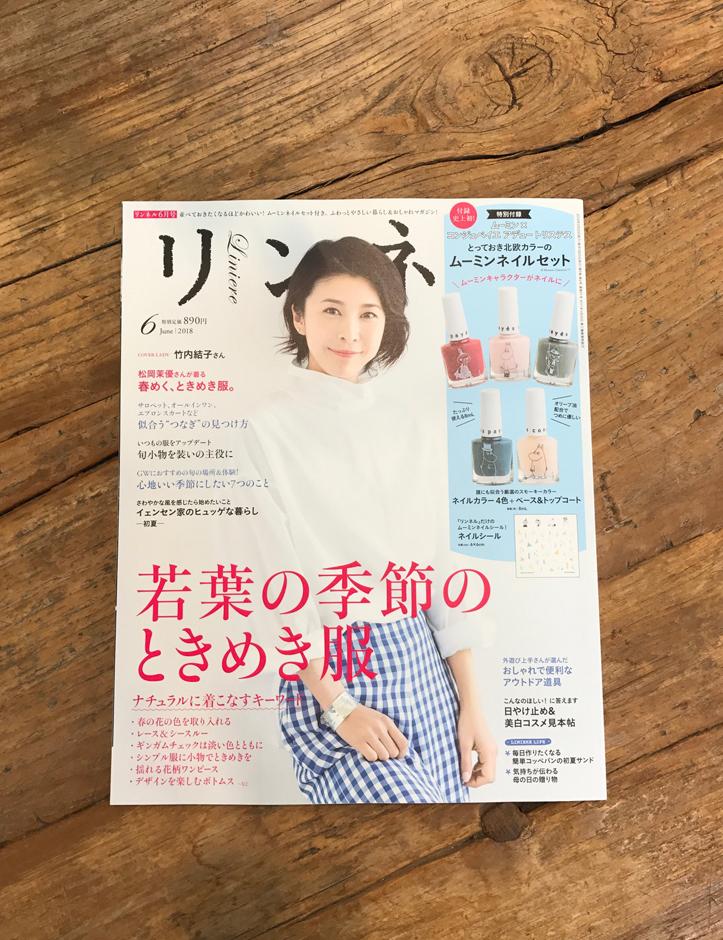 「リンネル」6月号COVER2018