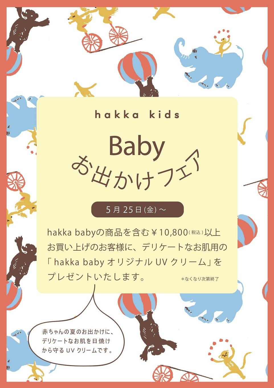 kids_babyodekake_ok