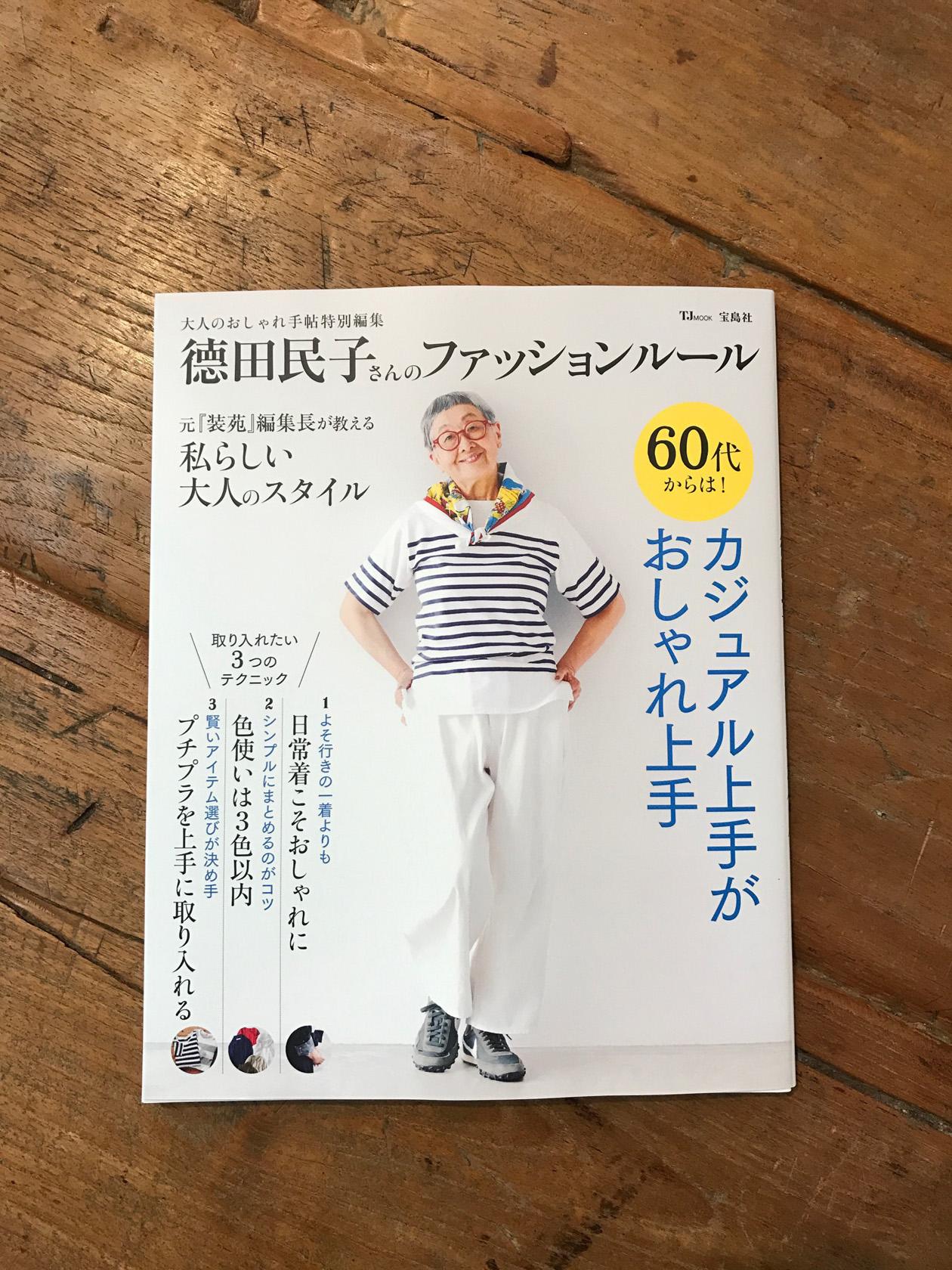 徳田民子さんのファッションルール