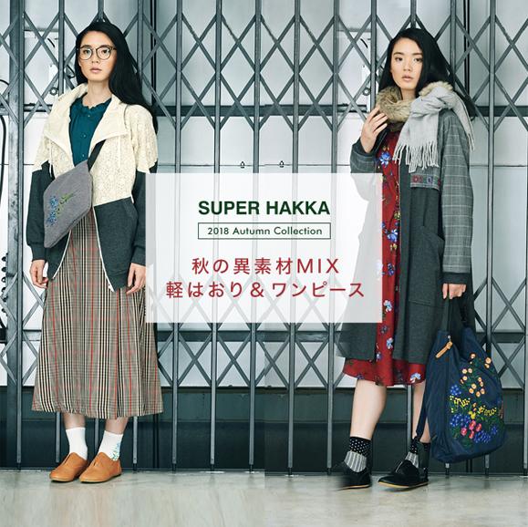 SUPER HAKKA_秋の異素材MIX  軽はおり&ワンピース
