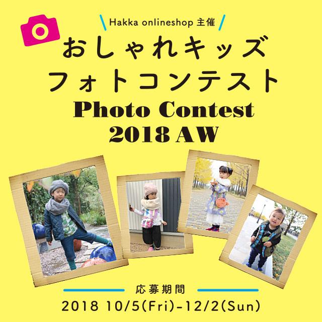 photocontest2018_l