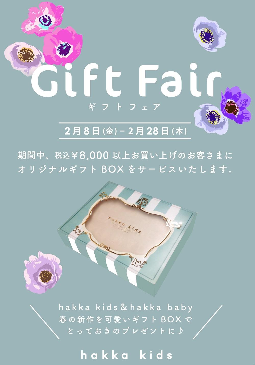 kids_giftbox_2019_olume_b5