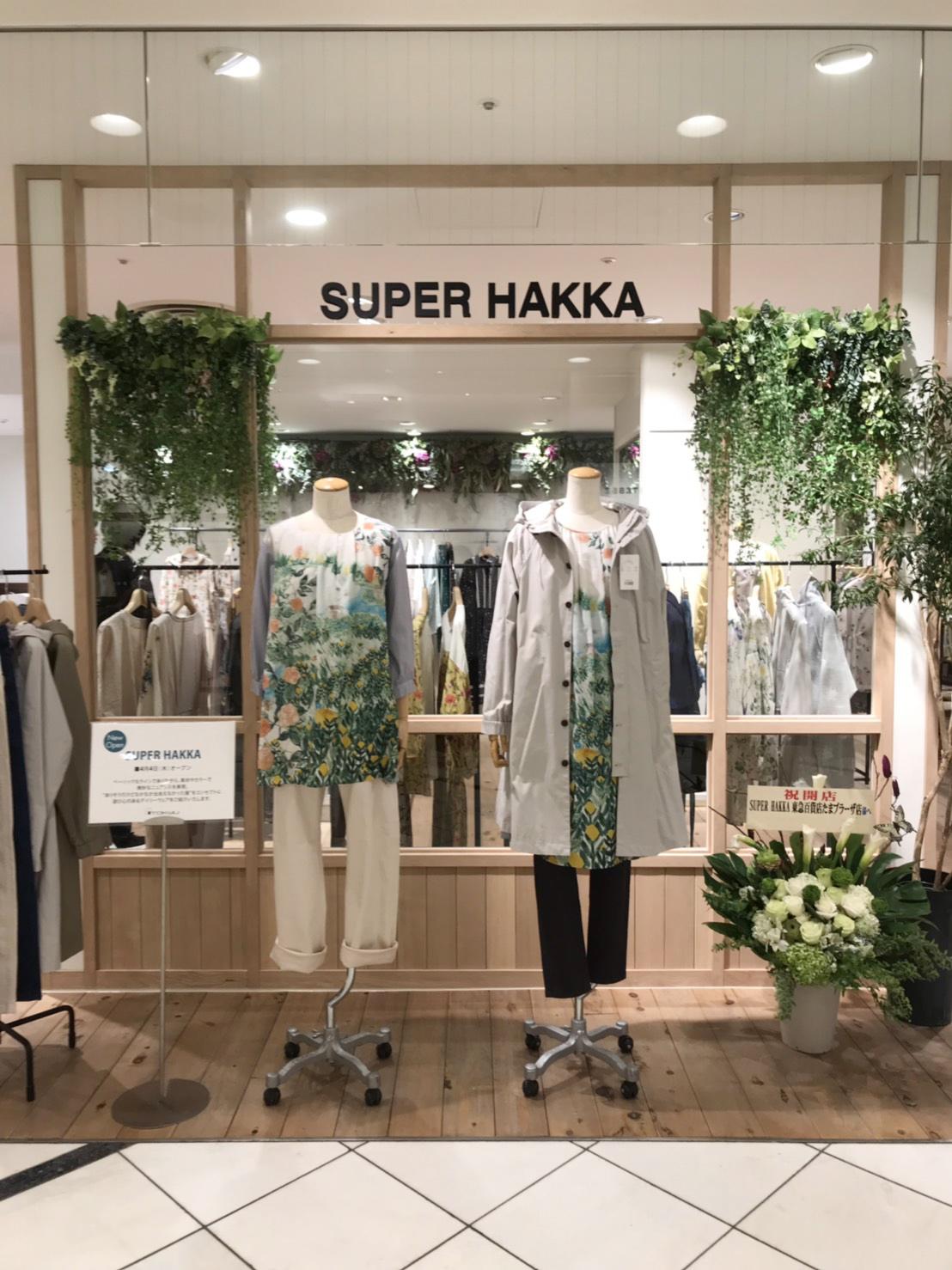 SUPER HAKKA東急百貨店たまプラーザ店02
