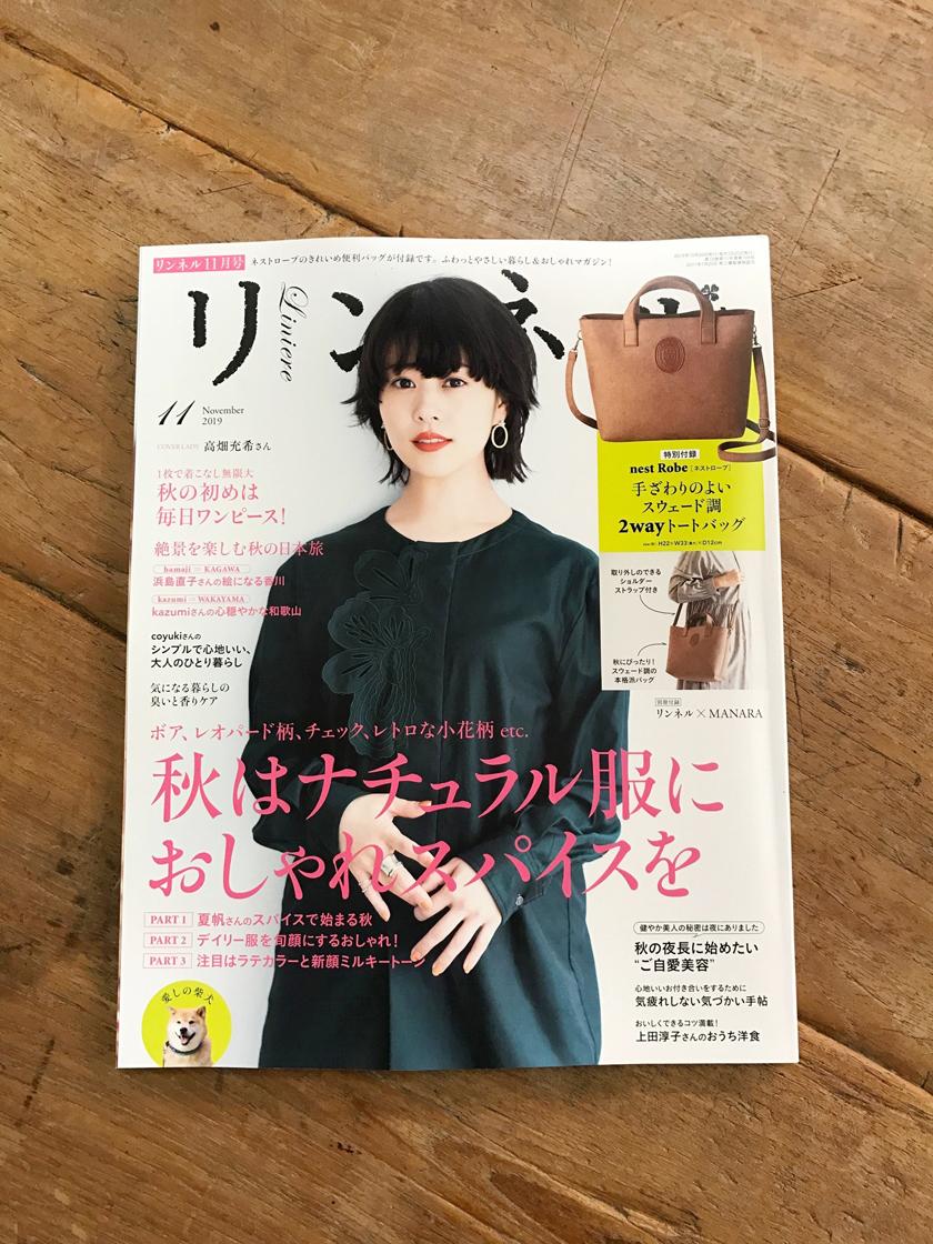 「リンネル」11月号cover
