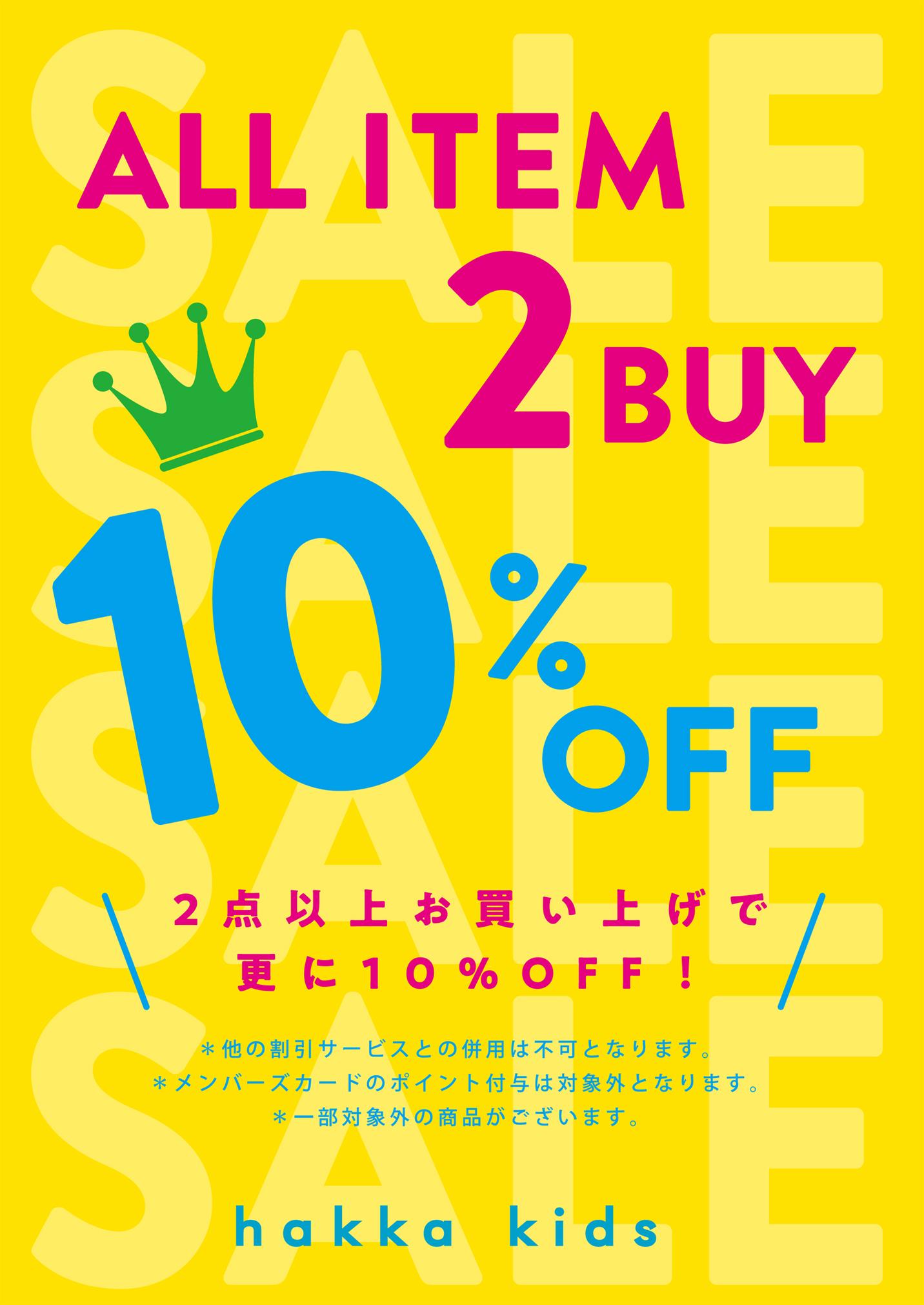B5_KIDS_sale_pop_OL
