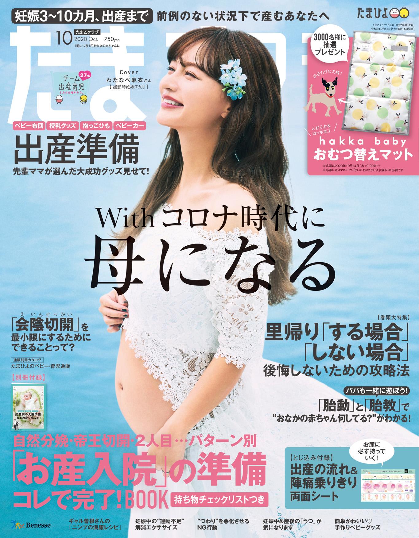 たまご2020年10月号_cover