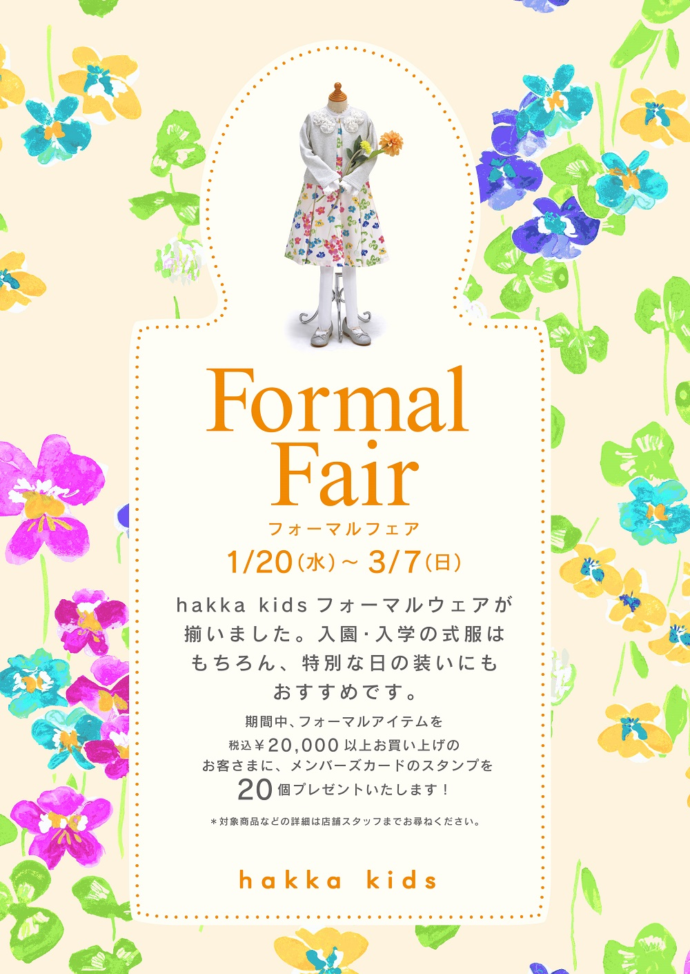 formalfair_b5_ol