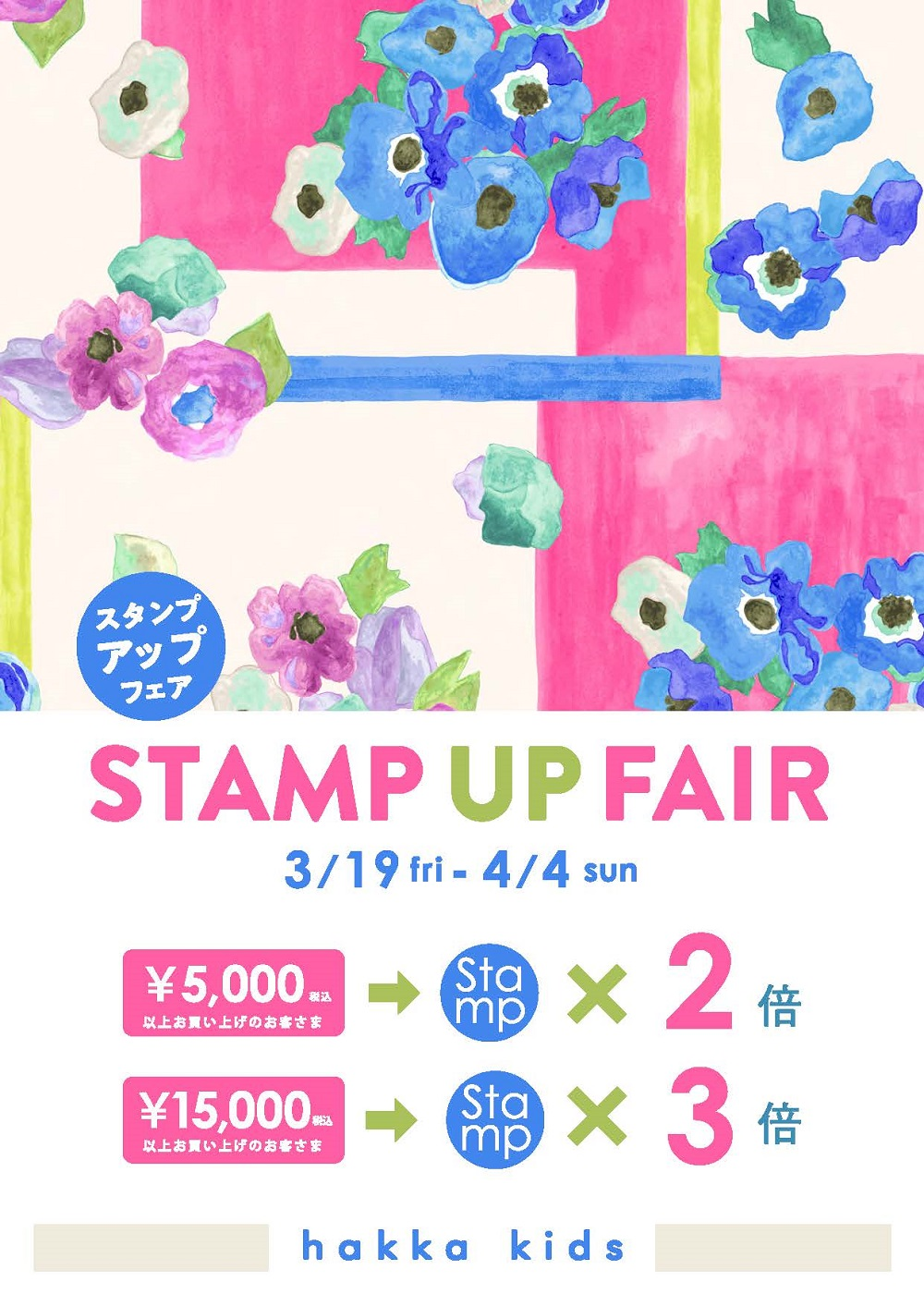 stampup_fair_A4_olumes1