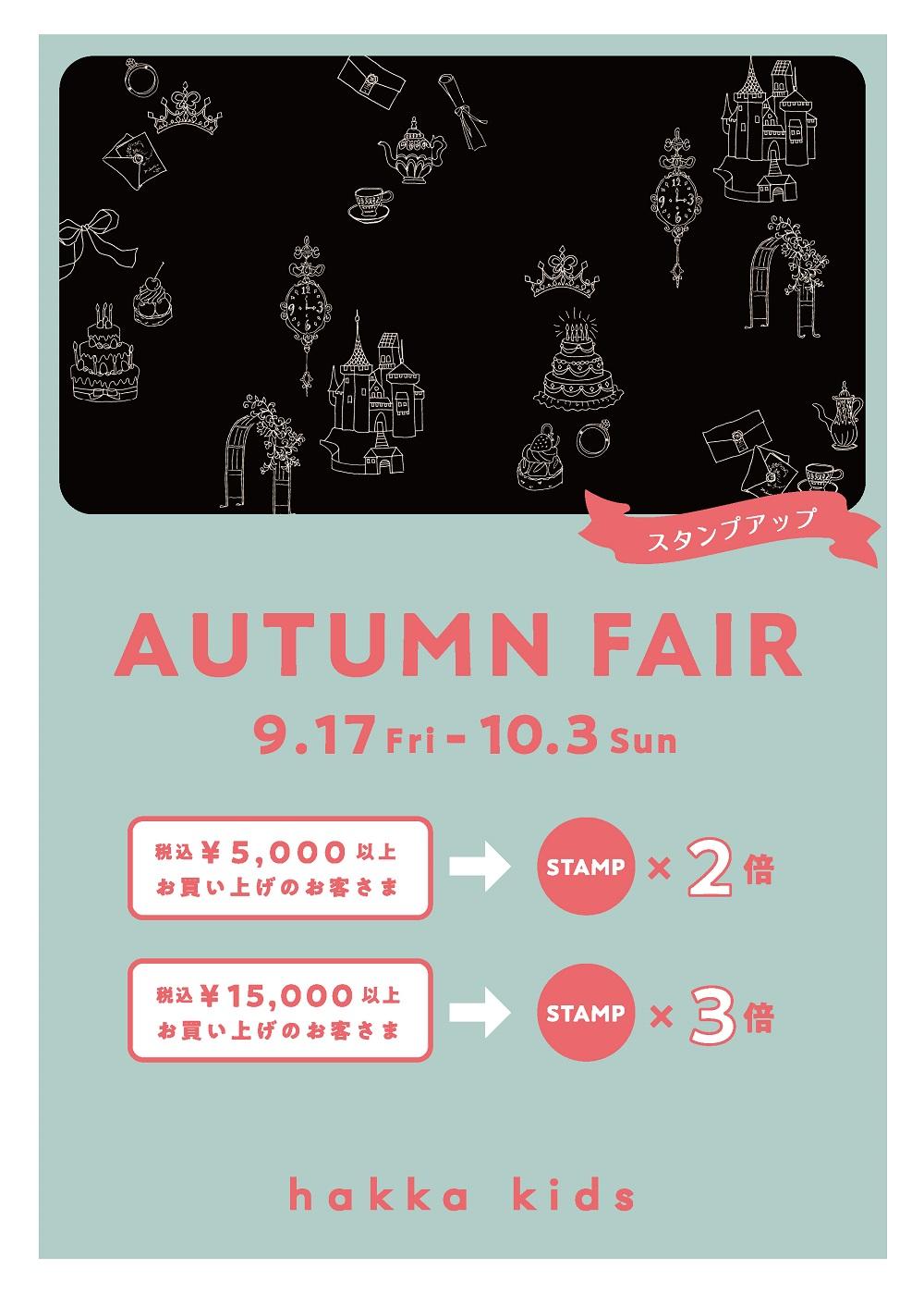 kids_autumn_B5_olume