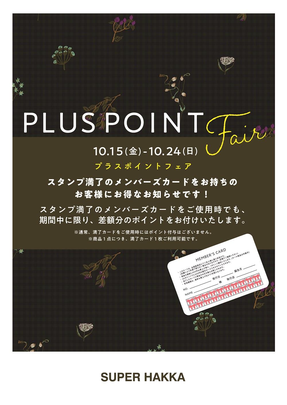 SH_PLUSPOINT_B5_olume
