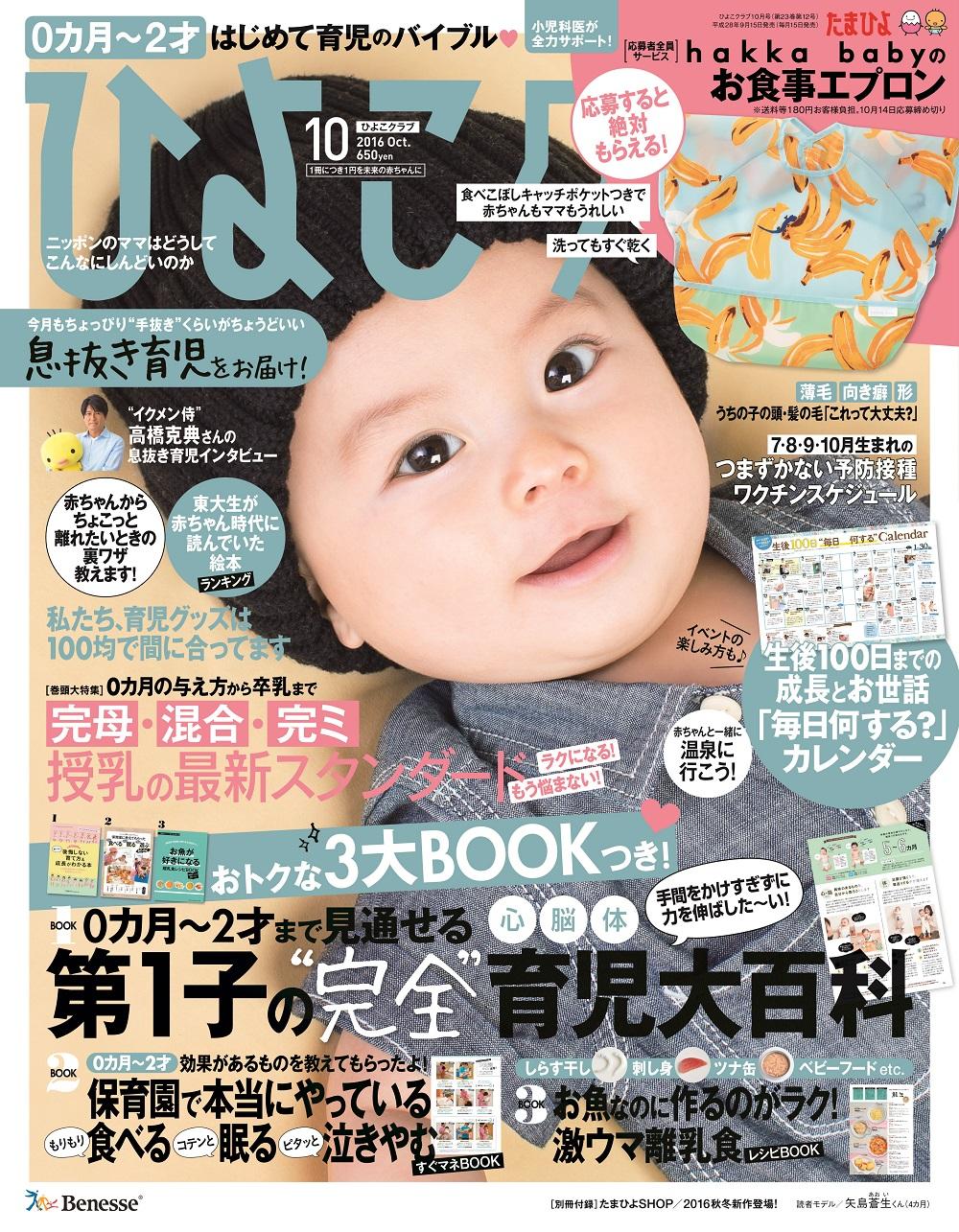 ひよこ10G本誌表紙2