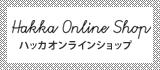 Hakka Online Shop