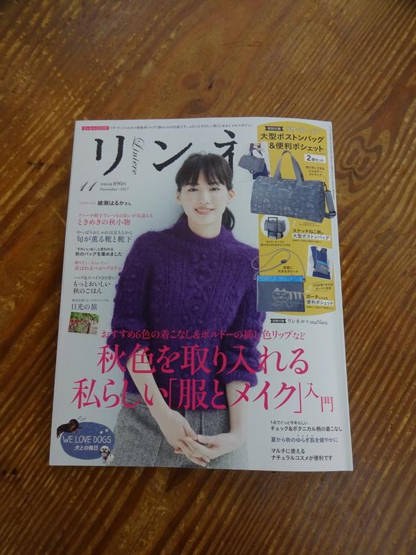 リンネル11月号_cover