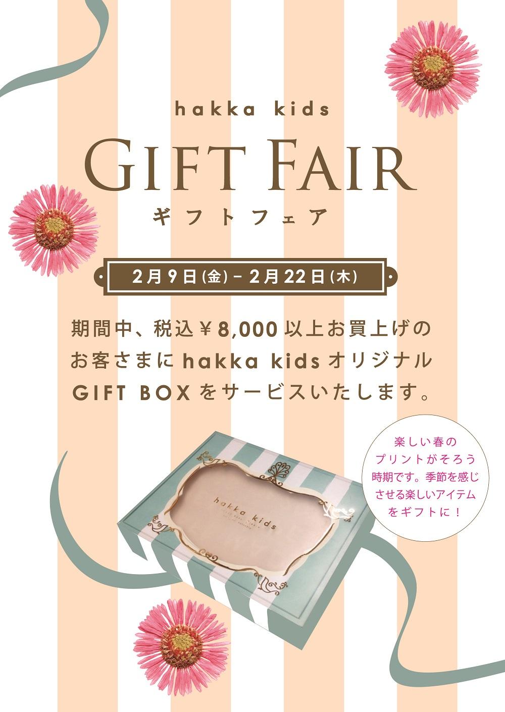 kids_giftfair_olume