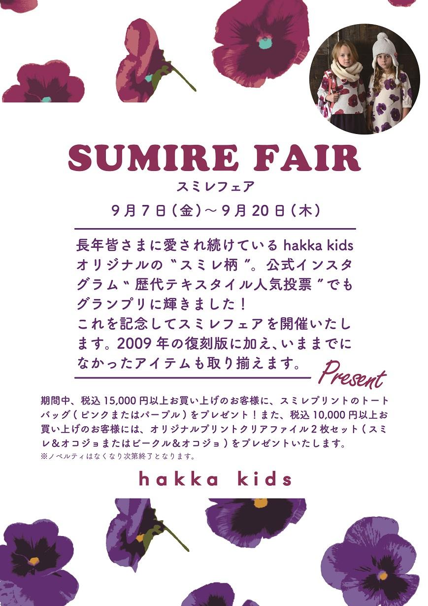 sumire_fair_ok_ol